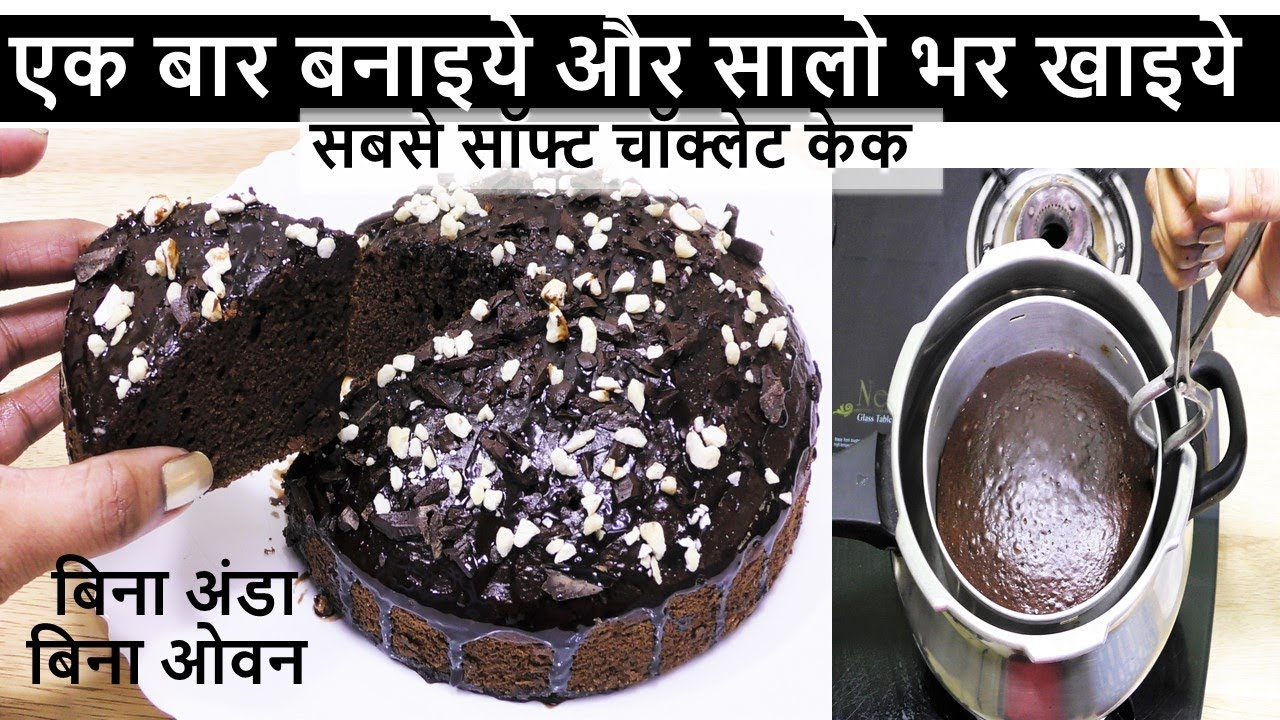 कुकर केक Chocolate Cake Recipe | Tasty Chocolate Cake | Easy Egg less Chocolate Cake  Chocolate Cake