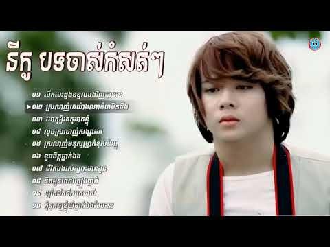 នីកូបទចាស់ៗពិរោះៗ , Niko Khmer Old Song Nonstop 2019