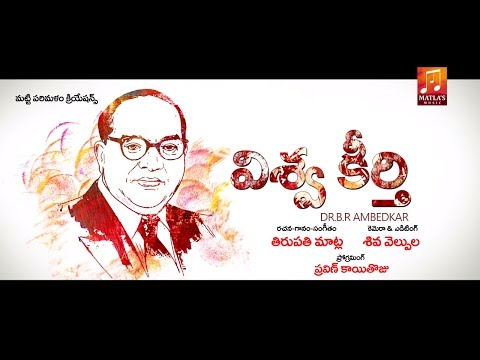 Viswa Keerthi Ambedkar Song By Matla Thirupathi |  Matti Parimalam