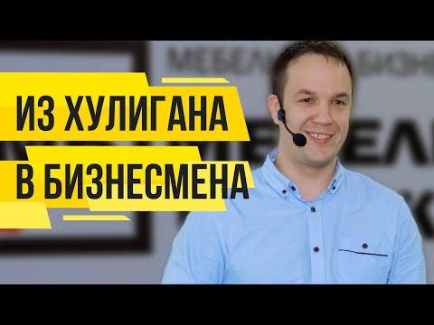 Григорий Бабич. Мебельщик из Ярославля. Мебельная Тусовка 2019   МБ2
