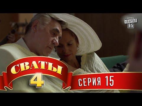 Сваты 4 (4-й сезон, 15-я серия) топ комедии для всей семьи