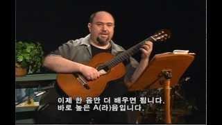 클래식 기타 교본 샘플 DVD 영상
