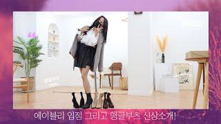 에이블리 입점인사 그리고 앵클부츠+미니스커트 신상!!