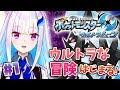 【ポケモンUSUM】アローラ!ウルトラな冒険の始まり#1【にじさんじ/リゼ・ヘルエスタ】