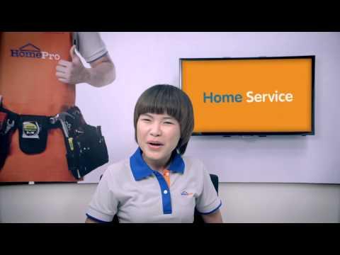 HomePro บริการ Home Service จบทุกความต้องการเรื่องช่าง 1