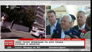 Απαγωγή 11χρονων: Δηλώσεις Υπουργών - Αρχηγού Αστυνομίας