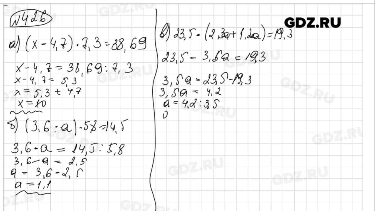 Математика 6 номер гдз 426 класс