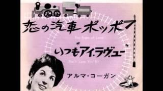 1960年リリースのヒット曲。 日本では森山加代子氏がカバーしてヒッ...