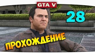 ч.28 Прохождение GTA 5 - Нападение на Офис ФБР!