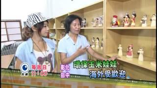 Go Go Taiwan 彰化田中 路跑尋米小旅行! (民視無線台 每週日11:00)