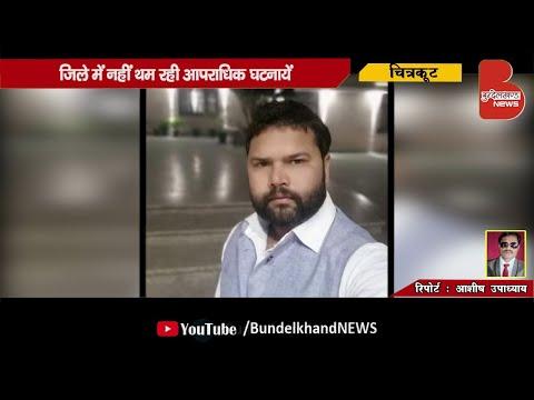 पूर्व ब्लाॅक प्रमुख भरत दिवाकर अपनी पत्नी के साथ लापता   Bundelkhand News