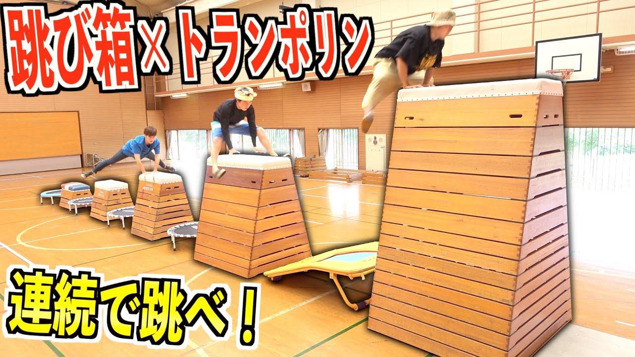 【新競技】跳び箱×トランポリン10個置いて連続で全て跳べ!!!
