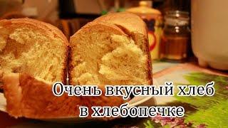 ОЧЕНЬ ВКУСНЫЙ ХЛЕБ в хлебопечке