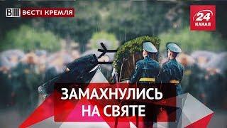 Вєсті Кремля. Замах на Путіна