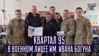 Квартал 95 в Киевском военном лицее имени Ивана Богуна
