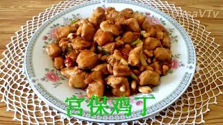 "курица ""Гунбао"" (宫保鸡丁). ""Kung pao chicken"". Chinese food"