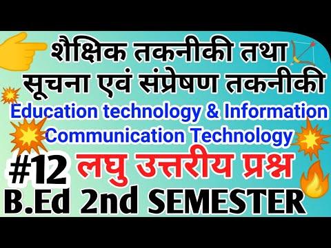 Education technology b.ed notes   B.Ed 2nd semester classes in hindi   B.ed educational technology