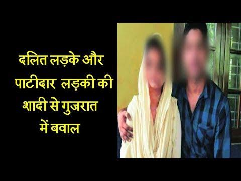 Dalit Boy and Patidar girl married in Gujarat| Dalit Dastak
