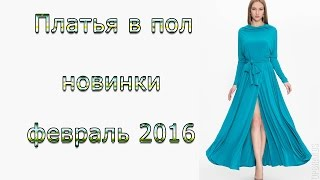 видео 1001 Платье: интернет-магазин платьев 1001 Дресс официального сайта 1001dress Ru