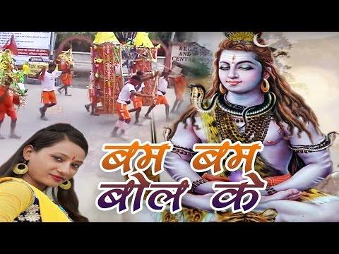 Bam Bam Bol Ke  #Most Popular Shiv Bhajan #Latest Song 2016 #Kawad Special Song #NDJ Music