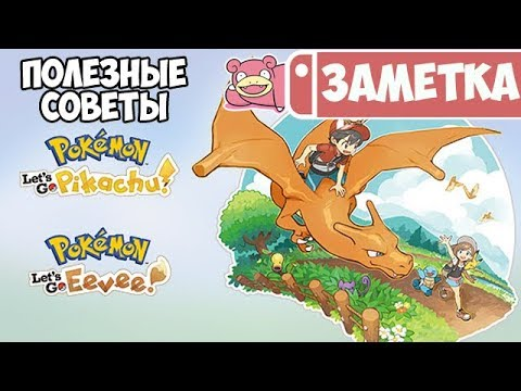 Советы покетренеру в Pokemon Let\'s Go Pikachu / Eevee для Nintendo Switch