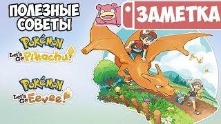 Советы покетренеру в Pokemon Let's Go Pikachu / Eevee для Nintendo Switch