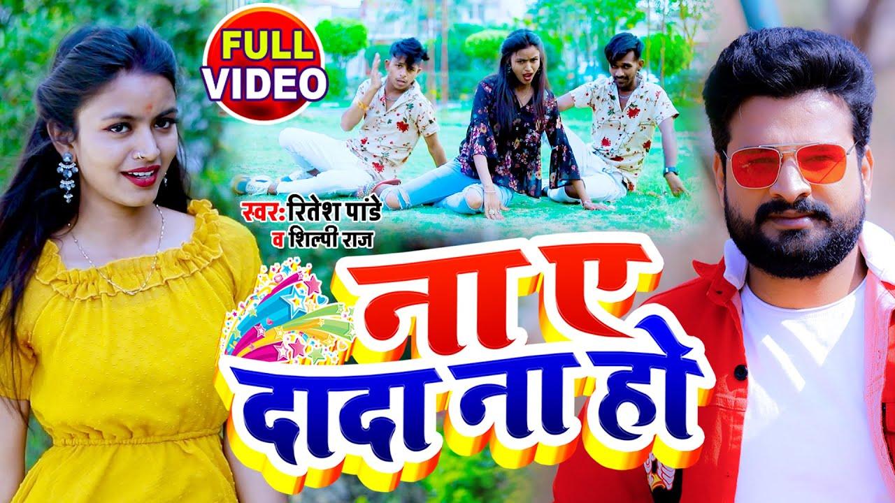 Download #DANCE #Shilpi Raghwani | #Ritesh Pandey | ना ए दादा ना हो | #Shilpi Raj | Bhojpuri Song