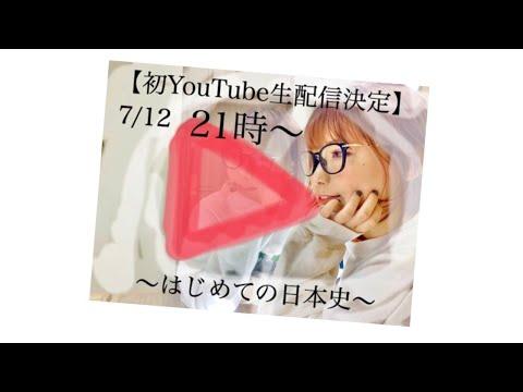 鶴ハルナ 生配信 再々チャレンジ フリートーク&日本史のお勉強