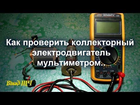 Как проверить коллекторный электродвигатель мультиметром - обмотки статора и ротора