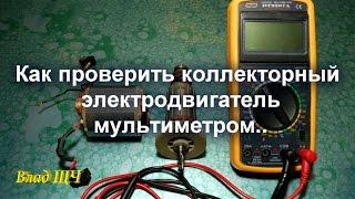 видео Коллекторный электродвигатель: проверка своими руками