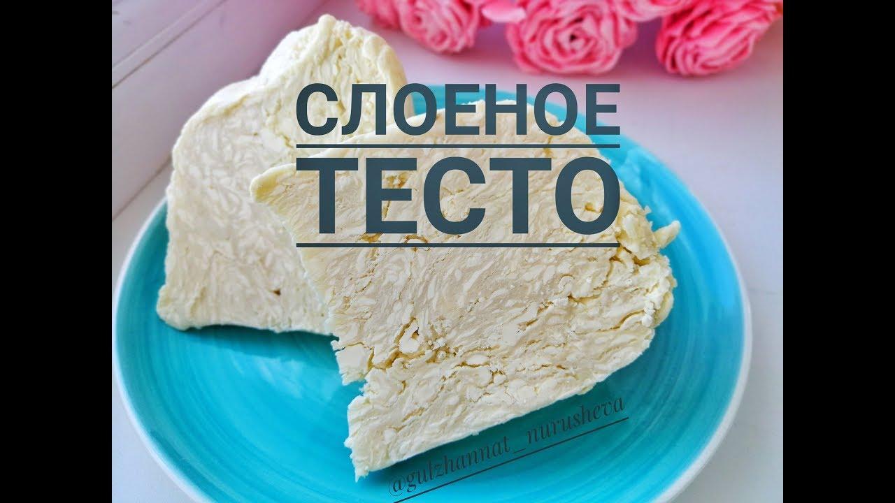 Слоеное тесто. Қатпарлы қамыр. Оңай дайындалатын түрі