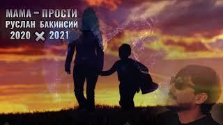 Ruslan Bakinskiy - Mama Prosti 2020