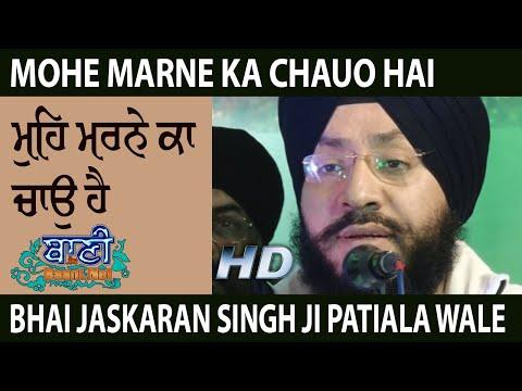 Mohe-Marne-Ka-Chauo-Hai-Gurbani-Kirtan-By-Bhai-Jaskaran-Singh-Patiala-Wale-29dec2019-Delhi