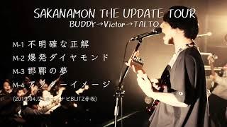 SAKANAMON 8/7(水)ミニアルバム「GUZMANIA」リリース! タワレコ購入特典DVDトレーラー