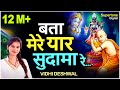 Download बता मेरे यार सुदामा रे ॥ AAJ TAK KA SABSE PYARA KRISHAN SUDAMA YAARI SONG || VIDHI || SUPERTONE MP3 song and Music Video