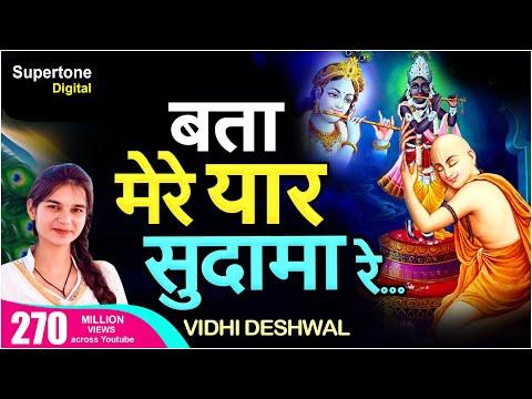 विधि देशवाल - बता मेरे यार सुदामा रे | Vidhi Deshwal New Bhajan 2017 | Bata Mere Yaar Sudama Re