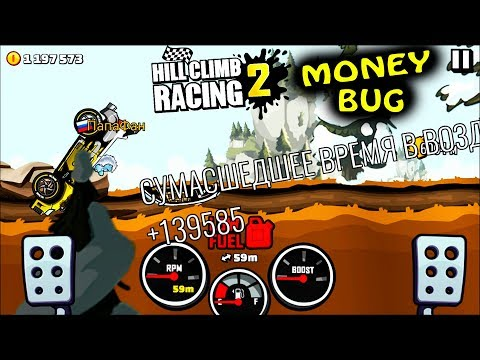 Новый СУМАСШЕДШИЙ БАГ на ДЕНЬГИ 2018 в HILL CLIMB RACING 2 игра про машинки Kids Car Games MONEY BUG