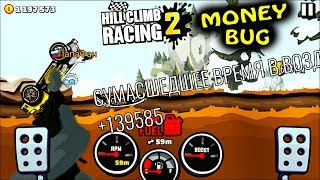 Hill Climb Racing 2 Hack Unlimited Coins & Free Gems Cheats - How To Get Money Fast Glitch