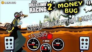 Hill Climb Racing - 1000000 за минуты, легкие деньги! Быстрый заработок! Android ршдд сдшьи кфсштп