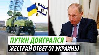 Путин доигрался. Жесткий ответ от Украины