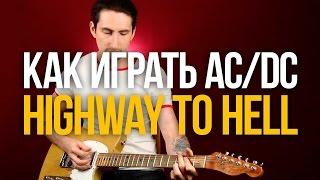 Как играть Highway To Hell AC/DC на гитаре разбор  - Уроки игры на гитаре Первый Лад