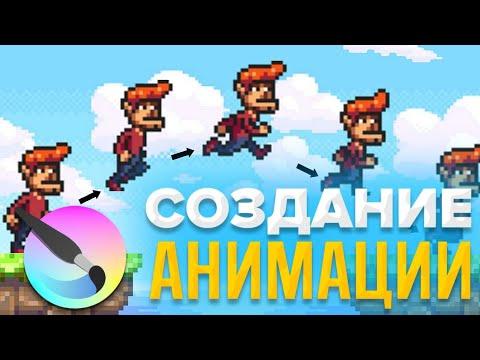 Покадровая анимация - Легко!   Krita / C++ туториал