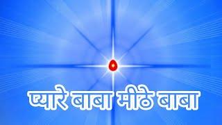 Pyare baba Meethe baba - Hindi.... BK Anil Kumar
