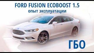 ГБО Ford Fusion 1.5 Ecoboost : обзор+отзыв клиента