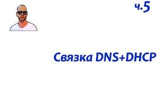DNS+DHCP. Часть пятая: связка DNS и DHCP