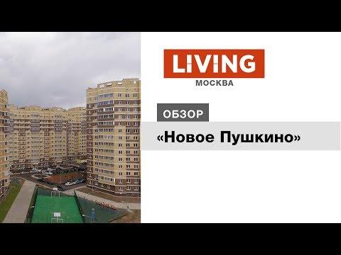 ЖК «Новое Пушкино»: отзыв Тайного покупателя. Новостройки Москвы