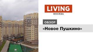 видео Новостройки рядом с Москвой