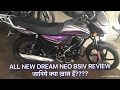HONDA DREAM NEO BS4 || HONDA DREAM NEO 2017 BS4 || HONDA DREAM NEO 2017 REVIEW || IN HINDI || [NEW]