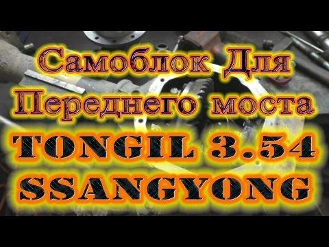 Самоблок для Переднего моста TONGIL 3.54 SsangYong