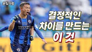 윤빛가람만 '천재'라 불리는 이유 (Feat. 기성용 …